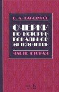Очерки по истории вокальной методологии. Часть II. Учебное пособие