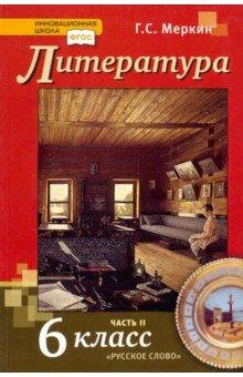 Литература. 6 класс. Учебник в 2-х частях. Часть 2. ФГОС