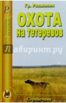 Охота на тетеревов. Справочник