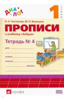 """Прописи к учебнику """"Азбука. 1 класс"""". В 4-х"""