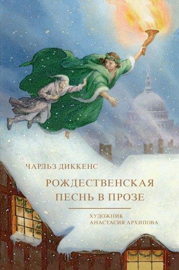 Рождественская песнь в прозе, Диккенс Чарльз