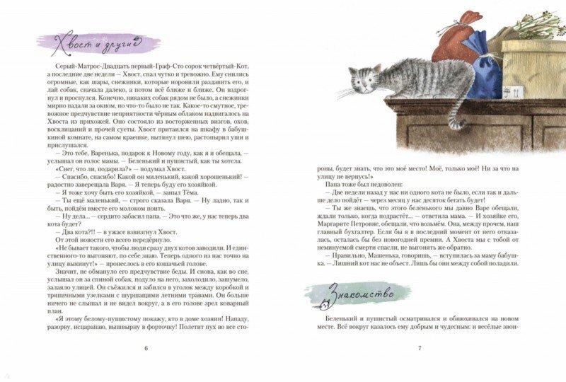 Иллюстрация 1 из 44 для Котофеи. Все новогодние истории - Ольга Фадеева | Лабиринт - книги. Источник: Лабиринт