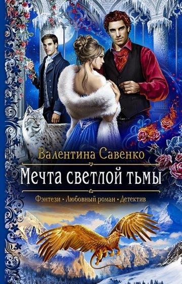 Мечта светлой тьмы, Савенко Валентина Алексеевна