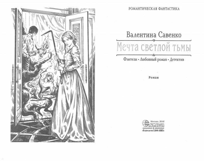 Иллюстрация 1 из 34 для Мечта светлой тьмы - Валентина Савенко | Лабиринт - книги. Источник: Лабиринт