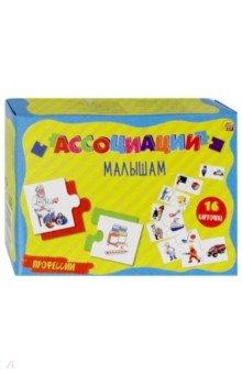 Купить Ассоциации малышам Профессии (ИН-6775), Рыжий Кот, Карточные игры для детей