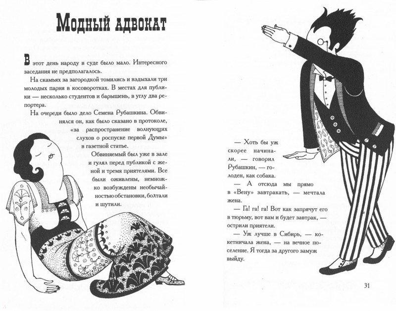 Иллюстрация 1 из 19 для Демоническая женщина - Надежда Тэффи | Лабиринт - книги. Источник: Лабиринт