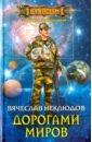 Дорогами миров, Неклюдов Вячеслав Викторович