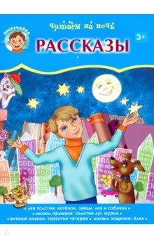 Купить Читаем на ночь, Звонница-МГ, Сказки и истории для малышей
