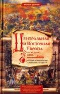 Центральная и Восточная Европа в Средние века. Истории возникновения славянских государств