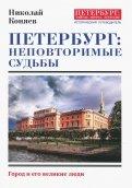 Петербург. Неповторимые судьбы