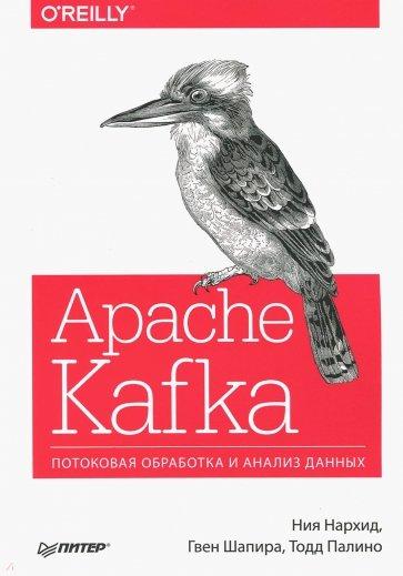 Apache Kafka. Потоковая обработка и анализ данных, Нархид Ния