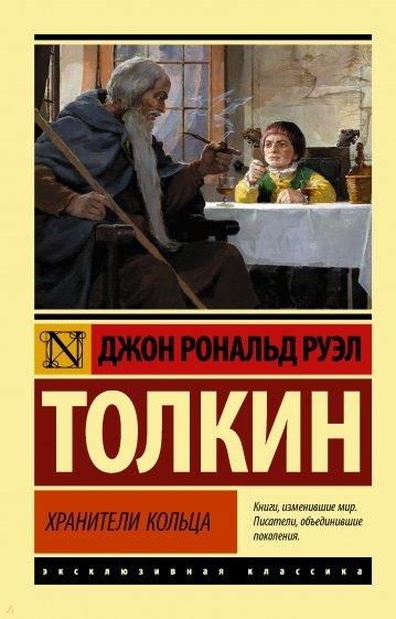 Властелин колец. Хранители кольца, Толкин Д.Р.Р.