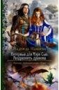 Интервью для Мэри Сью. Раздразнить дракона, Мамаева Н. В.