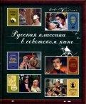 Русская классика в советском кино
