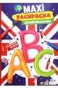 Maxi-раскраска Английский алфавит макси раскраска английский алфавит