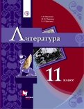 Литература. 11 класс. Учебник в 2-х частях. Часть 1. Базовый уровень