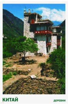 Zakazat.ru: Китайская деревня. Набор открыток.