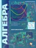 Математика. Алгебра и начала математического анализа. 11 класс. Углублённый уровень. Учебник. ФГОС