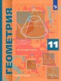 Математика. Геометрия. 11 класс. Углублённый уровень. Учебное пособие. ФГОС