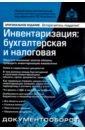 Инвентаризация: бухгалтерский и нал учёт (Изд. 11), Касьянова Галина Юрьевна