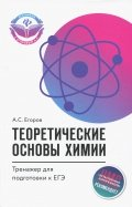 Теоретические основы химии. Тренажер для подготовки к ЕГЭ