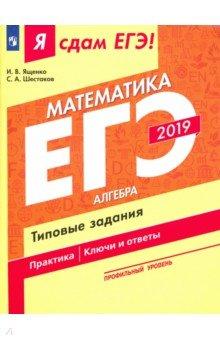 ЕГЭ-2019. Математика. Профильный уровень. В 3-х частях. Часть 1. Алгебра. Типовые задания