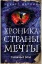Снежные псы, Веркин Эдуард Николаевич