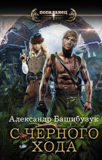 С черного хода, Башибузук Александр