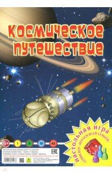 Купить Настольная игра Космическое путешествие , РУЗ Ко, Приключения