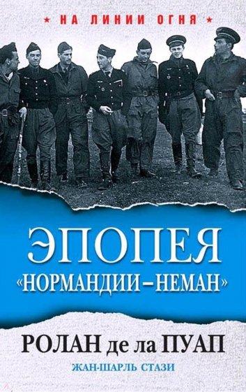 """Эпопея """"Нормандии - Неман"""", Веретенников Алексей Викторович"""