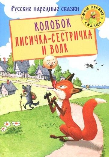 Колобок. Лисичка-сестричка и Волк, Афанасьев А., Ушинский К.