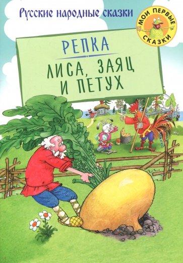 Репка. Лиса, Заяц и Петух, Афанасьев А., Капица О.