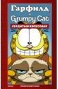 Гарфилд и Grumpy cat. Сердитый кроссовер,