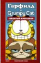 Эваньер Марк Гарфилд и Grumpy Cat. Сердитый кроссовер