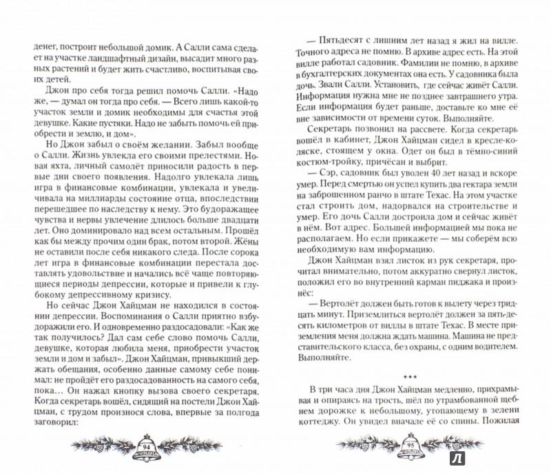 Иллюстрация 1 из 5 для Новая цивилизация. Книга 8. Часть 1 - Владимир Мегре | Лабиринт - книги. Источник: Лабиринт