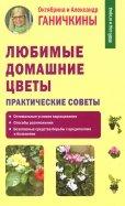 Любимые домашние цветы. Практические советы