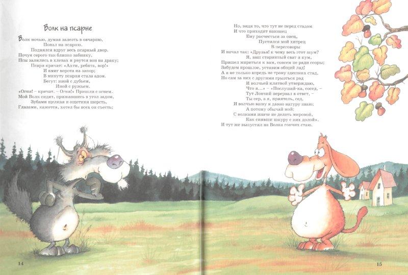 Иллюстрация 1 из 77 для Самые смешные басни - Иван Крылов | Лабиринт - книги. Источник: Лабиринт