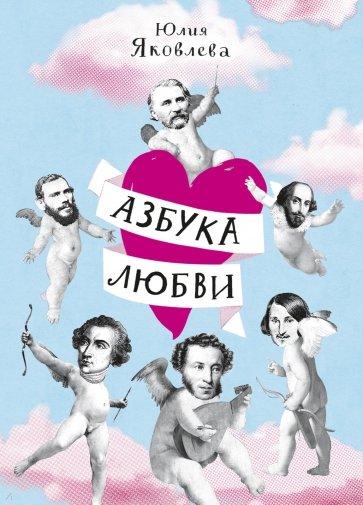 Азбука любви, Яковлева Юлия