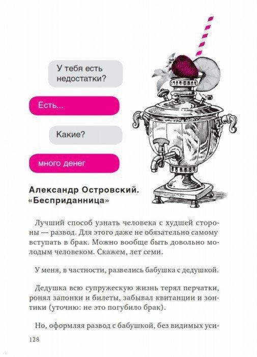 Иллюстрация 3 из 5 для Азбука любви - Юлия Яковлева | Лабиринт - книги. Источник: Лабиринт