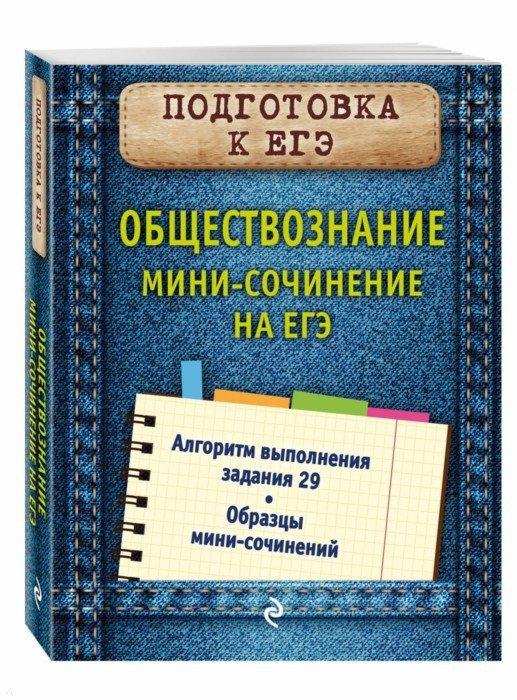 Иллюстрация 1 из 20 для Обществознание. Мини-сочинение на ЕГЭ - Ольга Кишенкова   Лабиринт - книги. Источник: Лабиринт