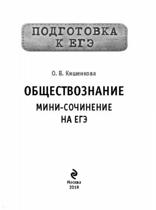 Иллюстрация 2 из 20 для Обществознание. Мини-сочинение на ЕГЭ - Ольга Кишенкова | Лабиринт - книги. Источник: Лабиринт