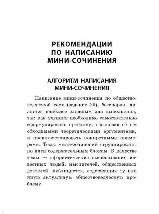 Иллюстрация 5 из 20 для Обществознание. Мини-сочинение на ЕГЭ - Ольга Кишенкова | Лабиринт - книги. Источник: Лабиринт