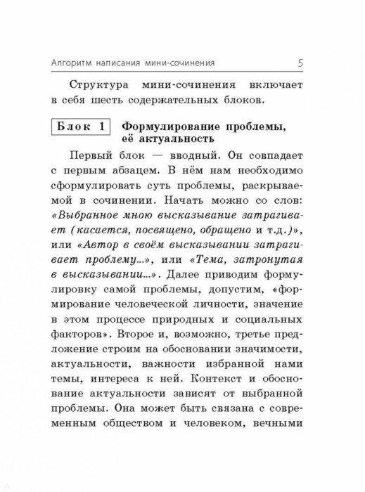 Иллюстрация 6 из 20 для Обществознание. Мини-сочинение на ЕГЭ - Ольга Кишенкова | Лабиринт - книги. Источник: Лабиринт