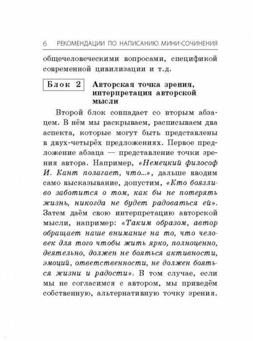 Иллюстрация 7 из 20 для Обществознание. Мини-сочинение на ЕГЭ - Ольга Кишенкова | Лабиринт - книги. Источник: Лабиринт