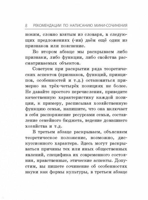 Иллюстрация 9 из 20 для Обществознание. Мини-сочинение на ЕГЭ - Ольга Кишенкова | Лабиринт - книги. Источник: Лабиринт