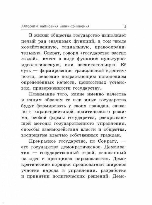 Иллюстрация 14 из 20 для Обществознание. Мини-сочинение на ЕГЭ - Ольга Кишенкова | Лабиринт - книги. Источник: Лабиринт