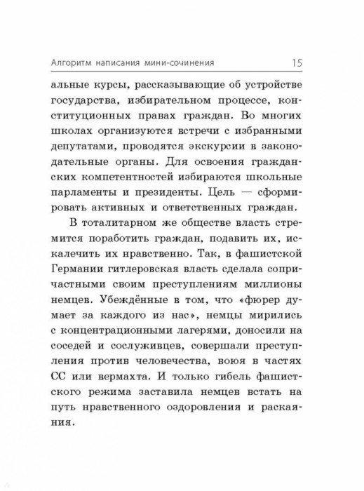 Иллюстрация 16 из 20 для Обществознание. Мини-сочинение на ЕГЭ - Ольга Кишенкова | Лабиринт - книги. Источник: Лабиринт