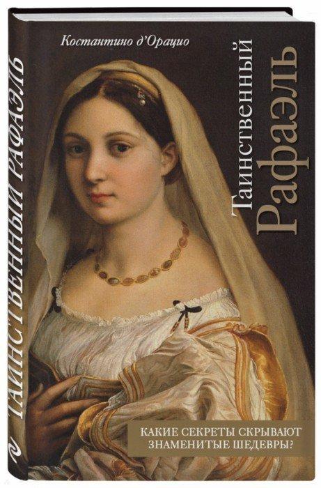 Иллюстрация 1 из 16 для Таинственный Рафаэль - Константино д`Орацио | Лабиринт - книги. Источник: Лабиринт