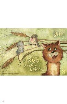 """Календарь-домик на 2019 год """"365 дней с котом"""""""