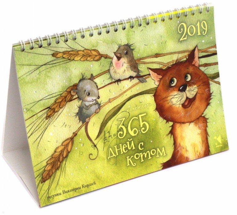 """Иллюстрация 1 из 26 для Календарь-домик на 2019 год """"365 дней с котом""""   Лабиринт - сувениры. Источник: Лабиринт"""